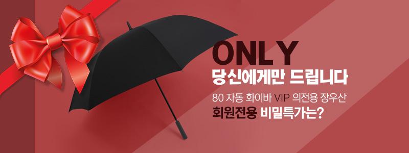 의전용 장우산 회원특가