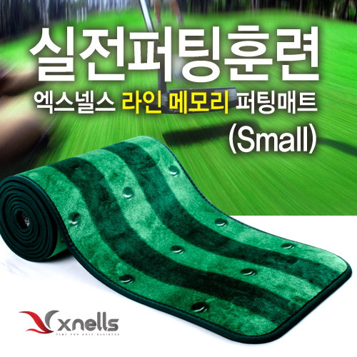 엑스넬스[正品] 실전훈련 라인메모리 퍼팅매트(Small/30cmX300cm) [XN015002002000000011]