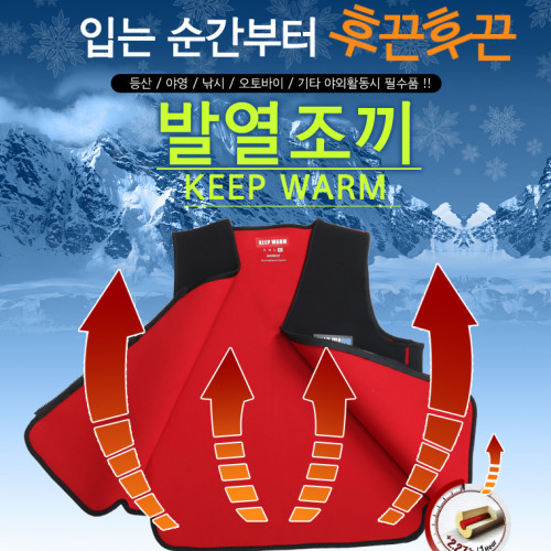 동계용 방한 KEEP WARM 발열조끼 / 방한조끼 (DMM9374678)
