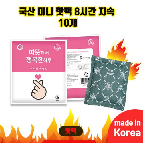 국산 미니 핫팩 10개 (8시간) 따뜻해서 행복한 하루 미니 핫팩 45g / KC인증