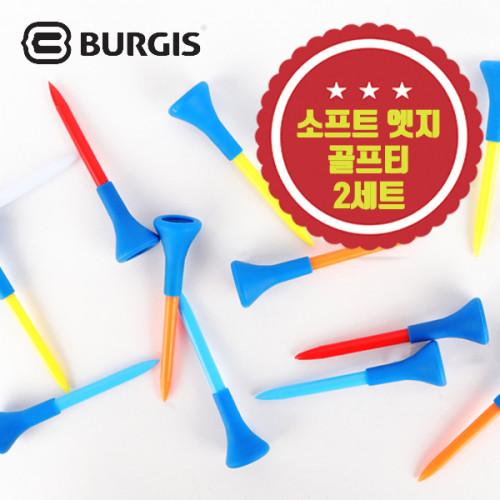 [기획] 버지스 휘둘러 소프트 엣지 골프티 2팩 (1세트 5개입)
