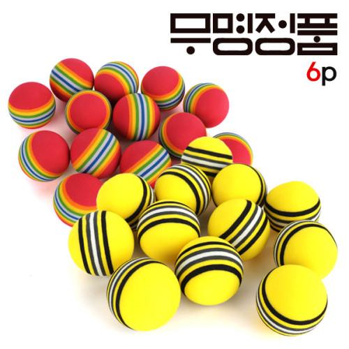 무명정품 골프 실내연습용 스펀지공 6p