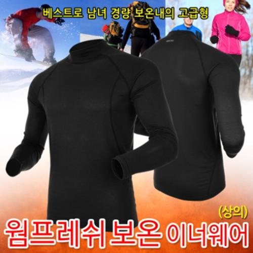 [남녀공용] 베스트로 겨울용 고기능성 웜프레쉬 발열 하프넥 이너웨어 (착불 배송)