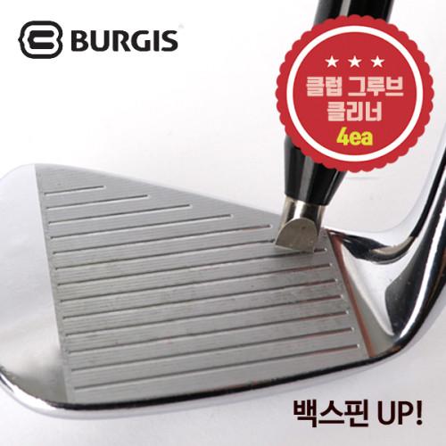 [시즌] 버지스 휘둘러 골프 클럽 그루브 복원 청소 클리너 4개