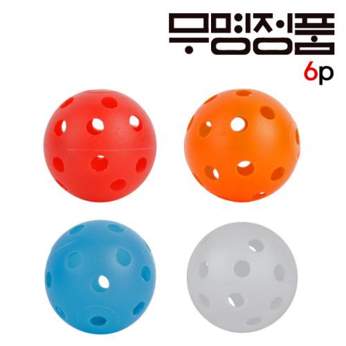 무명정품 골프 실내연습용 플라스틱연습공(6p)