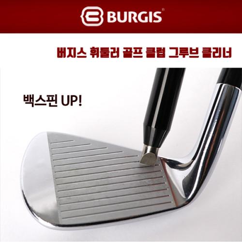 [시크릿딜 50개 한정 국내 최저가] 버지스 휘둘러 골프 클럽 그루브 클리너 / 클럽 샤프너